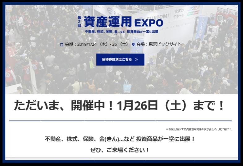 資産運用EXPO出展!  2019年1月24日~1月26日開催