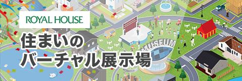 『住まいのバーチャル展示場』OPEN!!